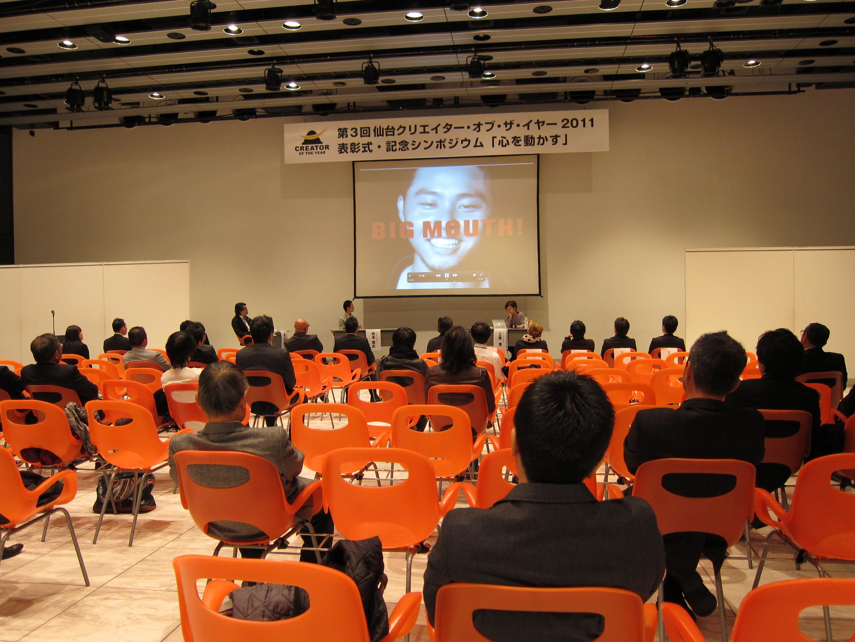 仙台広告業協会