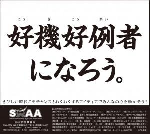 SAAA_01_kahoku