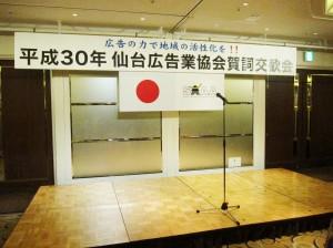 平成30年スローガン「広告の力で地域の活性化を!!」