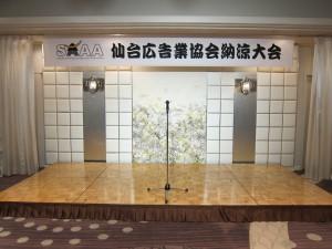 01-2018納涼大会