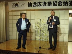 中締め挨拶での広川理事長コメントの様子