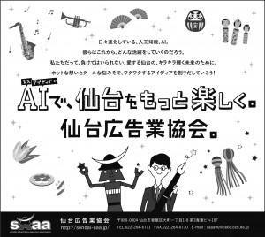 171007_SAAA_半5段河北新報