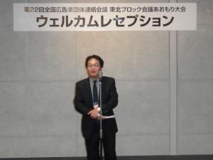 青森県広告業協会 佐々木理事長の挨拶