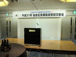 平成31年スローガン「広告の力で地域の活性化を!!」